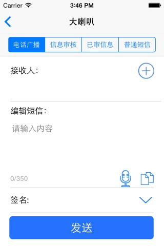 江苏移动政务易 screenshot 3