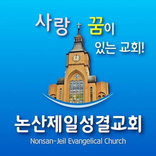 논산제일성결교회