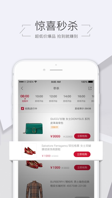 download 珍品网-奢侈品特卖 apps 2