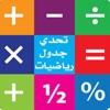 تحدي جدول رياضيات