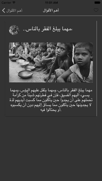 طه حسينلقطة شاشة2