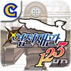 역전재판 123HD 앱 아이콘 이미지