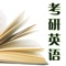 download [最新]考研英语 - 历年真题及全真模拟