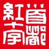 新闻·人道北京客户端