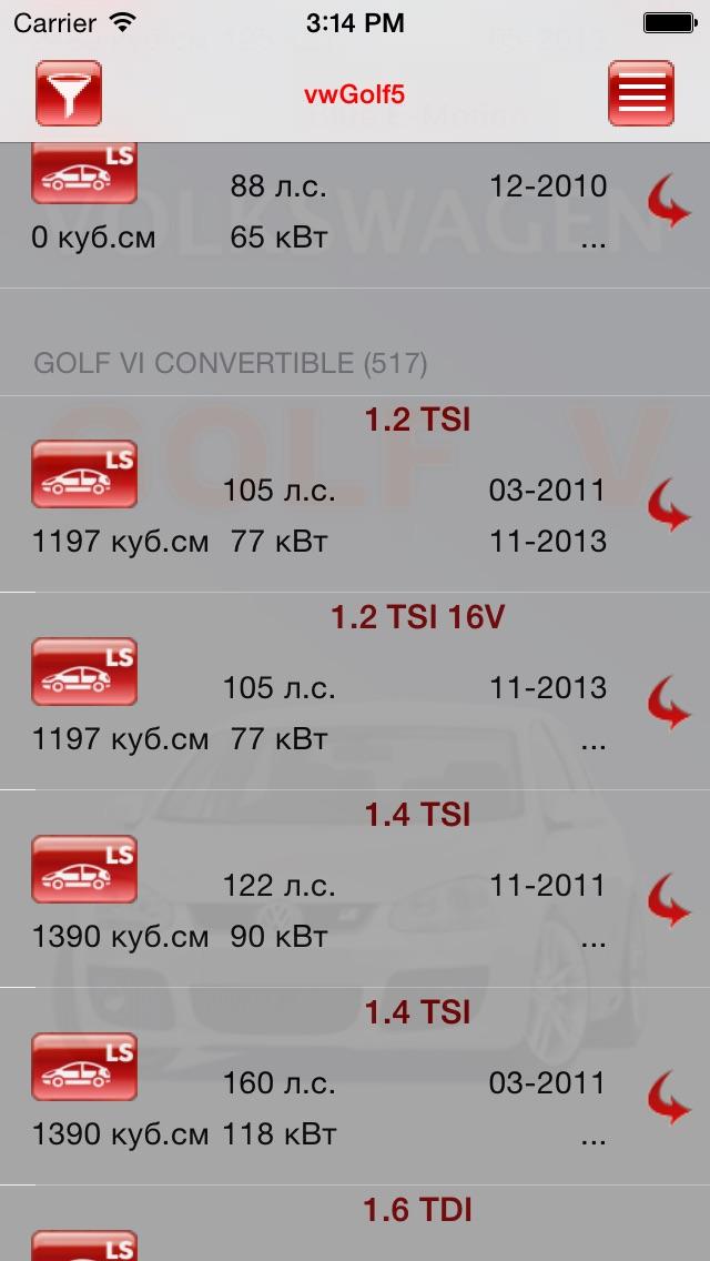 Запчасти VW Golf V-VIIСкриншоты 4