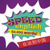 Yekutiel Bloch - Speed English - 讲英语的中国人 artwork