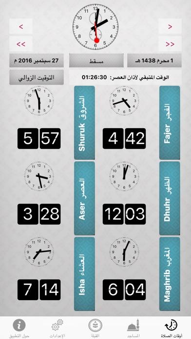 الصلاة - AlSalahلقطة شاشة1
