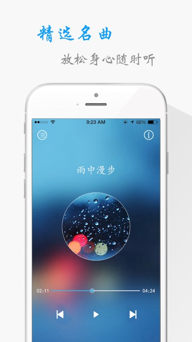 download 轻音乐-音乐催眠,聆听这喧嚣之外最纯美的声音 apps 0