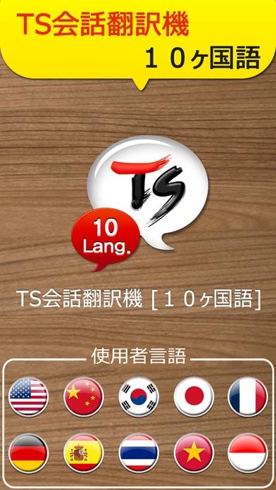TS10ヶ国語会話翻訳機 screenshot1