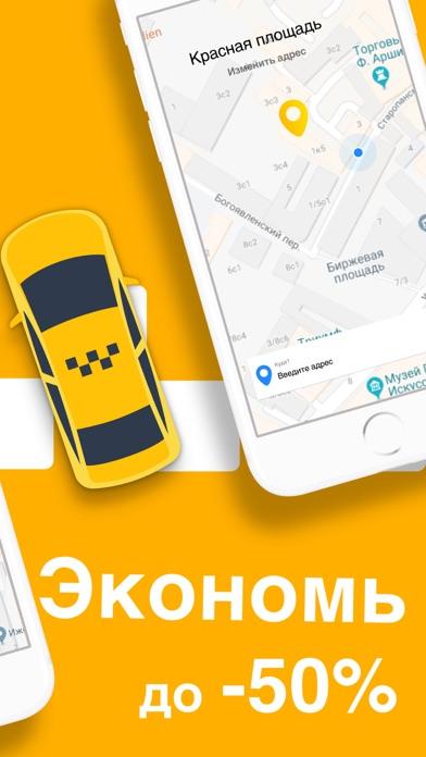 Все Такси: сравни цены Скриншоты4