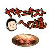 ヤキニキストへの道 Wiki