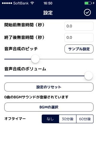 アファメーション(録音音声、音声合成) screenshot 3