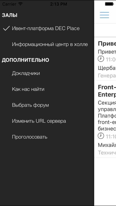 Форум 2017 IT-EnterpriseСкриншоты 1