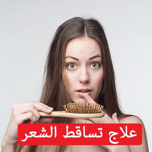 وصفات علاج تساقط الشعر في 7 أيام مجموعة من الخلطات للعناية بالشعر الجاف لك سيدتي