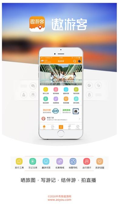 download 遨游客-中青旅遨游网旗下旅行前、中、后必备神器! apps 2