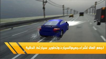 زحمة - لعبة سيارات و مغامرات عربيةلقطة شاشة4
