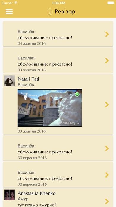 Знімок екрана iPhone 4