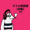 キク英熟語【初級】