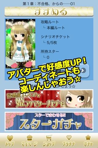 おれみゅ!俺が姫役ミュージカル【無料の恋愛乙女ゲーム】 screenshot 3