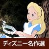UNIONSQUARE INC. - 英語で学ぶ「ふしぎの国のアリス」 アートワーク