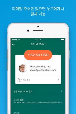 PayPal: Mobile Cash screenshot 2