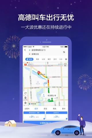 高德地图-精准地图,导航必备 screenshot 4