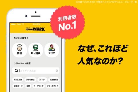 タウンワーク バイト探し・アルバイト・求人アプリ screenshot 2