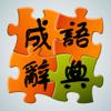成语辞典大全免费版HD - 宝宝听故事学汉字的启蒙益智国学教育书 儿童识字游戏