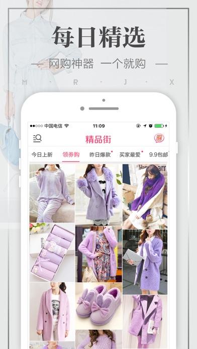 download 精选9块9包邮 - 帮你淘到购物网站好货 apps 3