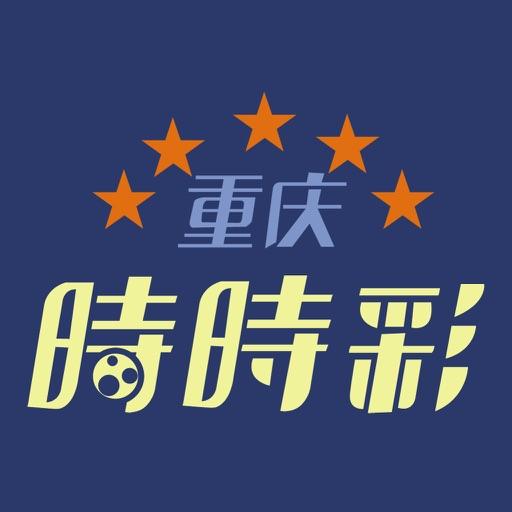 重庆时时彩先知--重庆时时彩号码走势图