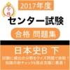 センター試験 日本史B (下) 問題集 大学受験対策