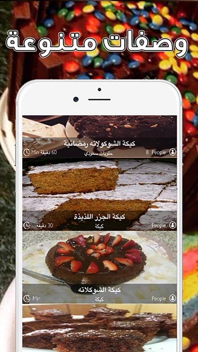 وصفات الكيك سهلة وحلويات أعياد الميلاد بدون إنترنتلقطة شاشة1
