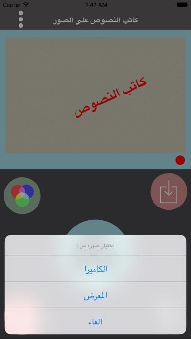 كاتب النصوص علي الصورلقطة شاشة4