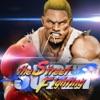 拳皇街霸3D高清版:暴力街区传奇(经典单机街机游戏)