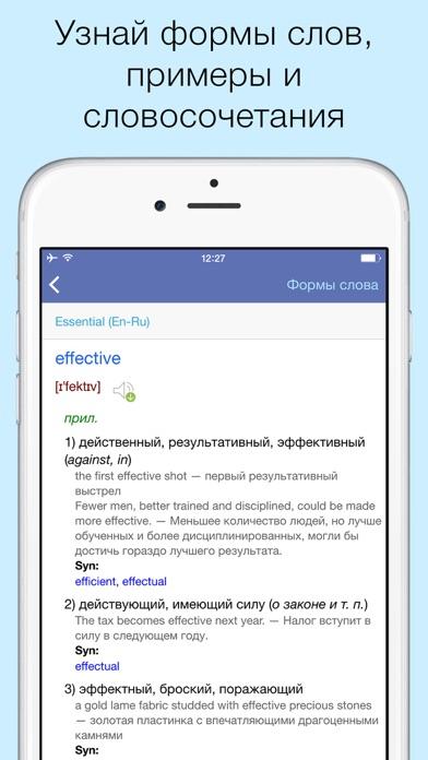 Словарь Lingvo без интернета Скриншоты5