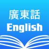 Cantonese English Dictionary Pro Free 廣東話(粵語)英語字典