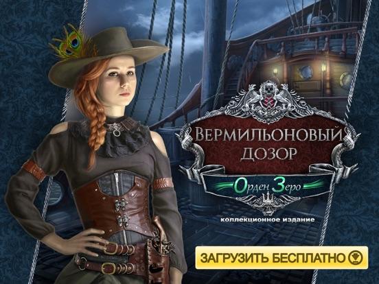 Вермильоновый дозор Орден Зеро Скриншоты10
