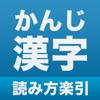 漢字の読み方