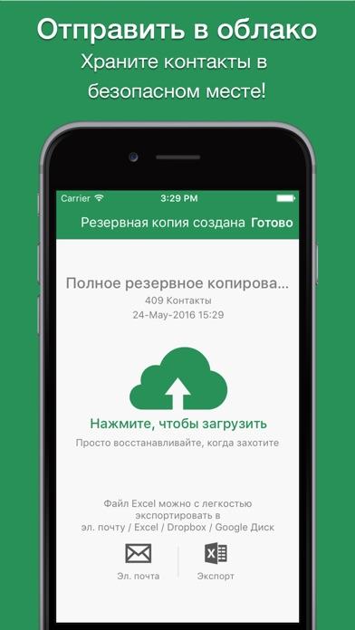 Contacts 2 XLS Скриншоты6