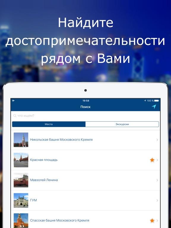 Путеводитель и Аудиогид AZBO + оффлайн карта мира Скриншоты9