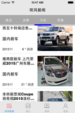 Tingfeng screenshot 1