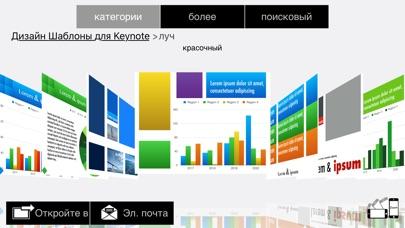 Проекты для Keynote издание 2017 годаСкриншоты 1