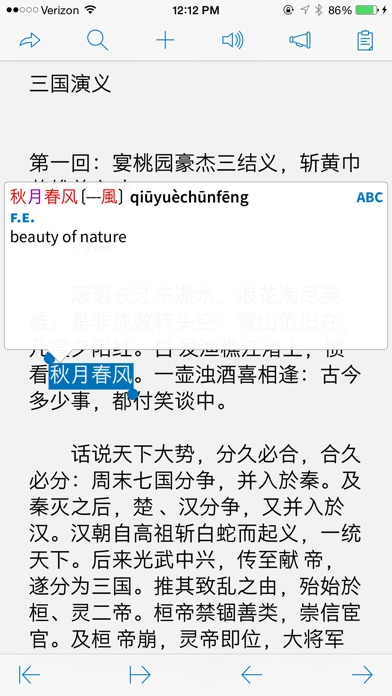 Screenshots of Pleco Chinese Dictionary for iPhone