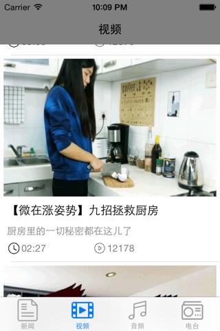 晓天下 screenshot 1