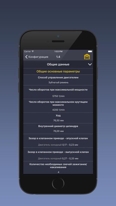 TechApp для FordСкриншоты 4