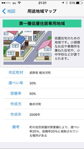 用途地域マップ screenshot1