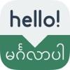 Speak Burmese - Learn Burmese Phrases & Words for Travel & Live in Myanmar - Burmese Phrasebook burmese classic