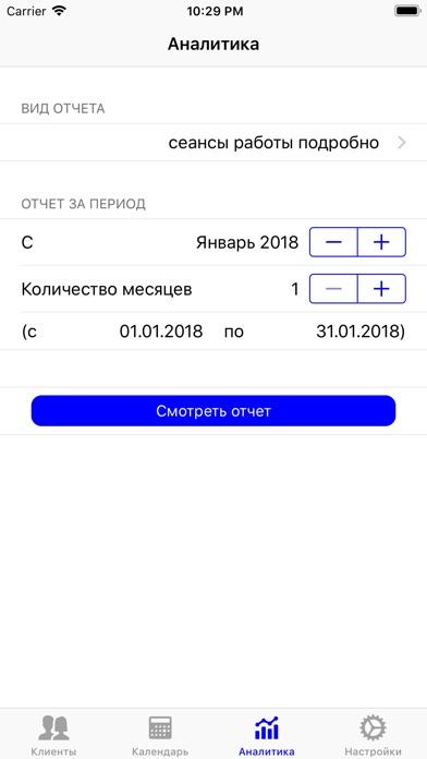 Запись клиентовСкриншоты 6