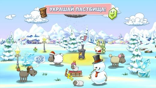 Clouds & Sheep 2 Premium Screenshot