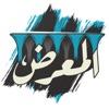 المعرض - ElMaarad